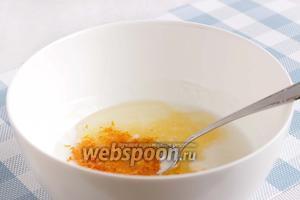 Добавить цедру апельсина, размешать содержимое.