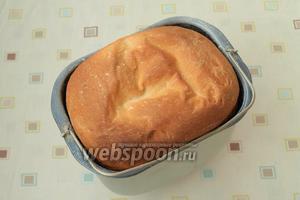 Ведро с хлебом извлечь из хлебопечки, немного остудить. Вынуть хлеб, поместить на решётку и дать остыть. Хлеб готов! Приятного аппетита!
