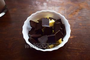 Масло сливочное и качественный тёмный шоколад нарубите на кусочки и растопите. Я растапливаю в микроволновой печи, короткими импульсами по 20-30 секунд, каждый раз перемешивая. Остудите.