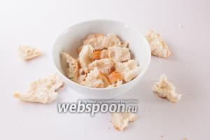 Белая булка (можно взять вчерашнюю) измельчается на небольшие кусочки и размачивается в молоке.