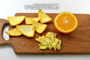 Апельсин очистить. С апельсиновых корок срезать, с помощью ножа, нижний белый слой.