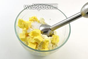 Соединить творог, сахар (50 грамм) и ванильный сахар, масло комнатной температуры и измельчить всё с помощью блендера до однородной массы.