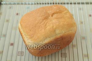 Спустя 5-10 минут, помещаем хлеб на решётку и полностью остужаем. Прекрасный рисовый хлеб готов! Приятного аппетита!