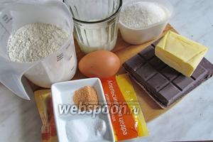 Для теста нам понадобится мука, сахар, ванилин, соль, сливочное масло, шоколад, дрожжи 3/4 ч. л., цедра апельсина тёртая, молоко, яйца.