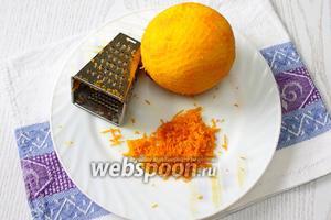 Натрём с апельсина цедру.