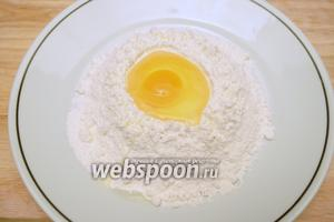 Пока варятся фрикадельки, займёмся лапшой. Смешаем муку с яйцом и добавим соль по вкусу.
