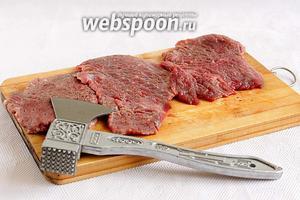 Говяжье мясо отбить молоточком до приемлемой толщины. Чем тоньше, тем лучше.