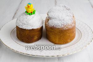Остывшие куличи по желанию можно покрыть глазурью-помадкой, используя  рецепт  или сахарной пудрой.