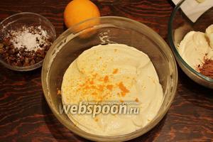 В одну добавить цедру апельсина, изюм (запаренный и смешанный с манкой или крахмалом). Перемешать.