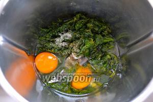 В чашу миксера положить шпинат, яйца, воду, соль и мускатный орех. Измельчить всё в однородную гладкую массу.