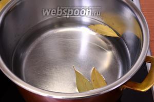 В кастрюлю налить воду, добавить соль и лавровый лист, поставить на огонь, чтобы довести до кипения.