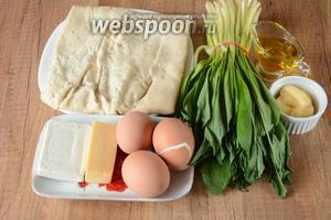 Для приготовления нам понадобится черемша, тесто бездрожжевое, яйца куриные, сыр твёрдый, сыр плавленый, соус сырный, масло подсолнечное рафинированное, соль.