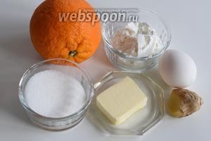 Подготовим ингредиенты: апельсины (для цедры 2 апельсины, для сока 4), сливочное масло, желтки, сахар и крахмал, имбирь свежий около 2 см корешка.