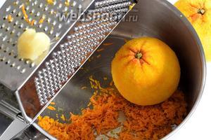 Отделим цедру от апельсина на мелкой тёрке. Аккуратно, не переусердствуйте, не нажимайте на апельсин сильно, только верхнюю оранжевую часть кожуры, иначе крем будет горчить и испортит удовольствие. Так же очистим имбирь и натрём.