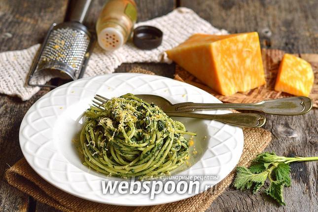 Фото Спагетти с песто из крапивы