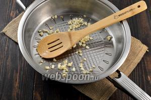 Чеснок нарезать мелкими кусочками и обжарить на оливковом масле (2 столовых ложки), на небольшом огне,  на протяжении 1 минуты.