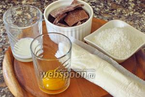 Для приготовления пирожных нам понадобится слоёное тесто, тёмный шоколад, кокосовая стружка, желток и молоко.