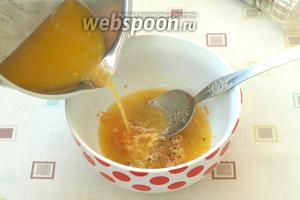 В сотейник вылить апельсиновый сок и подогреть, чтоб сок был горячим. Соком залить смесь из цедры и мёда,  хорошо перемешать, чтобы мёд полностью растворился.