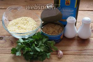 Для приготовления блюда нам нужна паста орзо (ризони), оливковое масло, чеснок, петрушка, тунец консервированный. Дополнительно соль и перец.