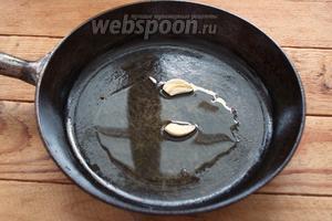 На сковороде разогрейте немного растительного масла. 1 зубок чеснока очистите и обжарьте на сковороде до румяности. Извлеките чеснок из сковороды. Он нам больше не нужен.