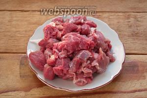 Говядину нарезать на небольшие (скорее мелкие) кусочки. Мякоть говядины готовится довольно долго. Чем меньше будут кусочки, тем быстрее приготовится блюдо, но не превращайте мясо в фарш.