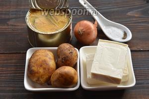 Для работы нам понадобится лук, картофель, сыр плавленый, сардины в масле, соль.