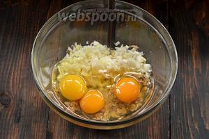 Добавить к рыбе яйца и лук.