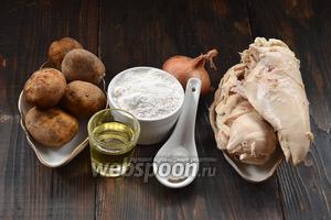 Для работы нам понадобится мука, подсолнечное масло, вода, картофель, куриная грудка, лук, соль, перец.
