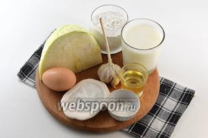 Для работы нам понадобится капуста, яйца, соль, молоко, разрыхлитель, подсолнечное масло, чеснок, мука.