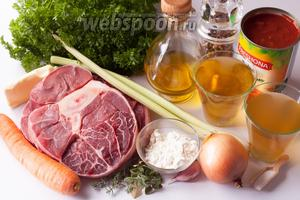 Для оссобуко нам нужны ингредиенты по списку. Голяшка должна быть нарезана на шайбы, кость сохранена. На 1 порцию — 1 шайба. Конечно, если у вас есть хорошие зрелые помидоры, лучше использовать их, а не томаты в собственном соку.