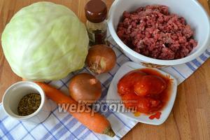 Ингредиенты: средний вилок капусты, говяжий фарш (можно смешанный), лук, морковь, консервированные помидоры (или свежие, в сезон), соль, перец, зира, оливковое масло.