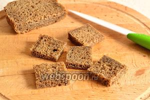 Хлеб нарезать небольшими квадратиками (примерно 2х2 см).