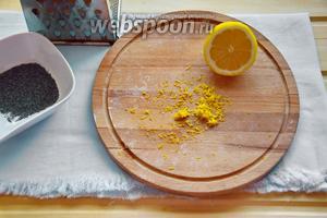 Из 0,5 лимона снимем цедру. Используем только жёлтую часть, белая будет горчить — внимательнее в этом шаге!