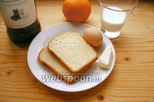 Нам понадобится апельсин (сок и цедра), тостовый хлеб, молоко, яйца, виски, масло, а ещё сахар и соль.