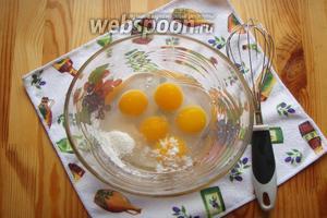В глубокую миску отправляем сахар, яйца, соль и ванилин. Берём венчик и всё хорошо растираем в однородную массу.