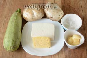 Для приготовления нам понадобятся шампиньоны, кабачок, сыр твёрдый, сыр плавленый, соус сырный, соль.
