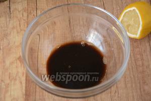 В отдельной миске соединяем соевый соус и лимонный сок. Хорошо перемешиваем.
