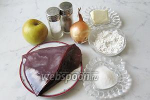 Для приготовления печени по-берлински потребуются такие продукты: говяжья печень, яблоко, лук репчатый, масло сливочное, мука, сахар, соль и перец чёрный молотый.