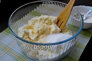 Пока основа для теста остывает, займёмся начинкой. Творог (если зернистый, то его желательно протереть через сито) растереть с мягким сливочным маслом, сахаром и ванильным сахаром.