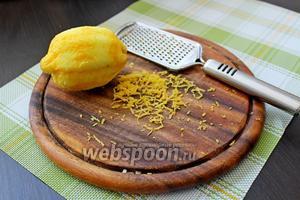 С лимона снять цедру.