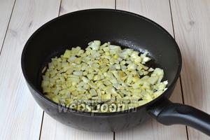 Обжарьте лук на оливковом масле до состояния прозрачности.