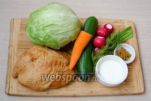 Для салата понадобится копчёная куриная грудка, салат айсберг или любой другой, редис, огурец, морковь, зелёный лук, укроп, натуральный йогурт, зерновая горчица, а также соль и молотый перец.