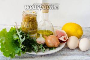 Чтобы приготовить салат, нужно взять листья одуванчиков, листья салата, яйца, хамон, соль, перец; для запрвки масло оливковое, сок лимона, горчицу, чеснок.