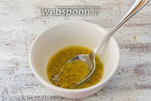 Подготовить заправку для салата в таком порядке: масло и лимонный сок соединить, помешивая. Добавить горчицу, перемешать.
