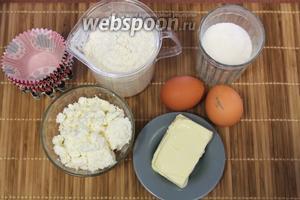 Для приготовления творожных кексов в формочках подготовим продукты: масло комнатной температуры, творог, яйца, просеянную муку, сахар и соду.