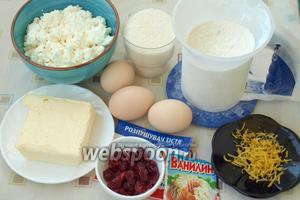 Для приготовления творожных кексов нам понадобится домашний мягкий творог, сахар, мука, сливочное масло, яйца, разрыхлитель, ванилин, цедра 1 лимона и горсть вяленой клюквы.