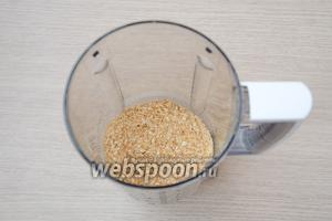 Когда арахис полностью остынет, его необходимо перемолоть до состояния мелкой крошки. Наше пралине готово.