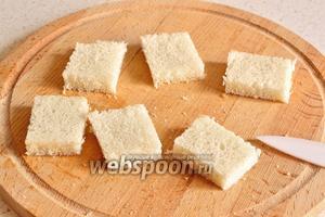 Из кусочков батона или белого хлеба вырезать одинаковые небольшие квадратики.