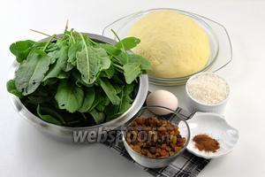 Для работы нам понадобится  тесто для пирожков , щавель, сахар, корица молотая, изюм, яйцо.