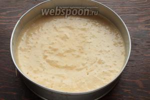 Тесто считается правильно смешанным, если в нём не видно следов муки или масла. При этом объём теста может стать немного меньше, но тесто должно остаться воздушным и достаточно густым. Перелить в подготовленную форму (20-25 см).